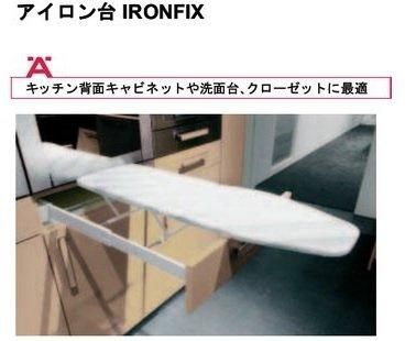 ハーフェレ 引出し組込みアイロン台 IRONFIX B00QTUSYQ2