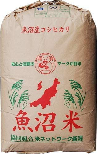 【元年産】玄米 2kg 特別栽培米 南魚沼 こしひかり レターパックプラス (玄米のまま)