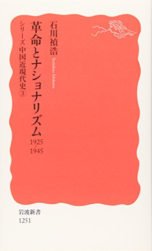 革命とナショナリズム――1925-1945〈シリーズ 中国近現代史 3〉 (岩波新書)