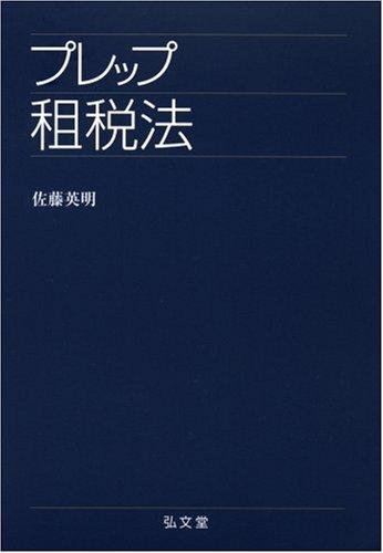 プレップ租税法 (プレップシリーズ)