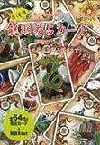 台湾流 龍羽易占カード