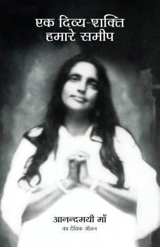 Ek Divya Shakti Hamare Sameep - A Goddess Among Us In Hindi: The Divine Life Of Anandamayi Ma (Hindi Edition)