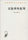 实践理性批判 (汉译世界学术名著丛书)