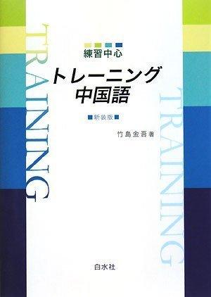 練習中心トレーニング中国語 新装版