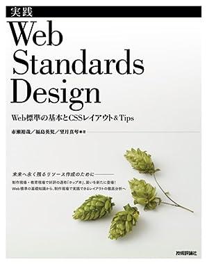 実践 Web Standards Design ~Web標準の基本とCSSレイアウト&Tips~