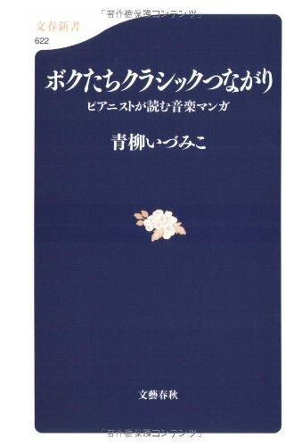 ボクたちクラシックつながり―ピアニストが読む音楽マンガ (文春新書)