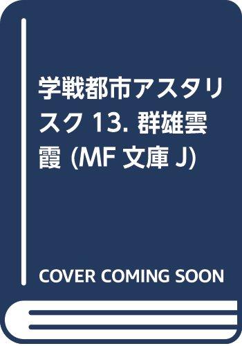 学戦都市アスタリスク13. 群雄雲霞 (MF文庫J)