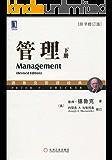 管理(原书修订版)(下册) (德鲁克管理经典丛书)