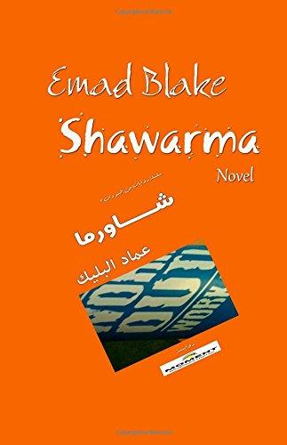 Shawarma (Arabic Edition)