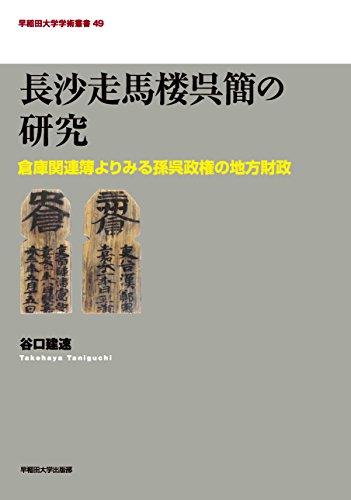 長沙走馬楼呉簡の研究 (早稲田大学学術叢書)