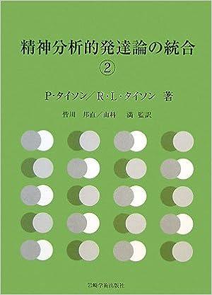 精神分析的発達論の統合〈2〉 | ...