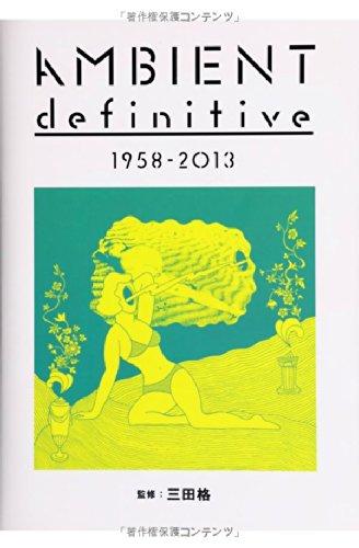 アンビエント・ディフィニティヴ 1958-2013 【初版特典:電子書籍アクセスキー付き】 (ele-king books)