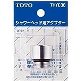 TOTO シャワーヘッド用アダプタ LIXIL用 THYC36