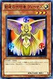 遊戯王カード 【 創造の代行者 ヴィーナス 】 SD20-JP006-N 《ロスト・サンクチュアリ》