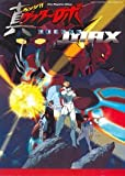 Getter Robo - The Final Days of the World - TV Series 1-13 End by Getter Robo Anime's Staff