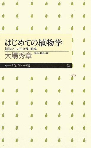 はじめての植物学―植物たちの生き残り戦略 (ちくまプリマー新書)