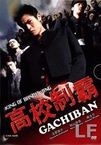 Gachiban / King of Bandit Jing Japanese Movie Dvd with English Sub