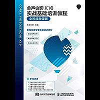 会声会影X10实战基础培训教程(全视频微课版)