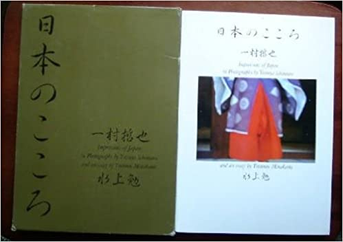 Amazon.com: Impressions of Japan in Photographs: Tetsuya ...
