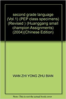 second grade language (Vol.1) (PEP class specimens) (Revised ) (Huanggang small champion Assignments) (2004)