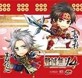 Samurai Warriors 4 PS3 PSVita benefits [only privilege]