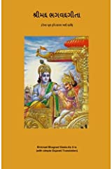 Bhagvad Geeta-Gujarati-As It Is: Shloka & Simple Translation in Gujarati (Gujarati Edition) Paperback