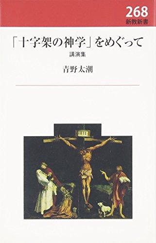 「十字架の神学」をめぐって: 講演集 (新教新書)