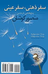 Subjective Trip, Objective Trip in Text: Safar-e Zehni, Safar-e Eyni (Persian Edition)