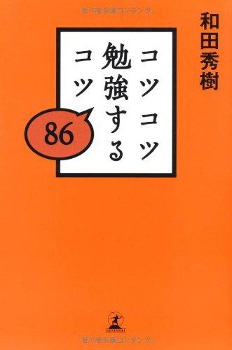 コツコツ勉強するコツ86