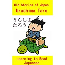 Learning to Read Japanese: Old Stories of Japan: Urashima Taro (Japanese Edition)