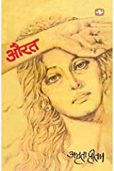 औरत/Aurat Paperback