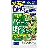 DHC 国産パーフェクト野菜プレミアム 60日分 240粒×3個