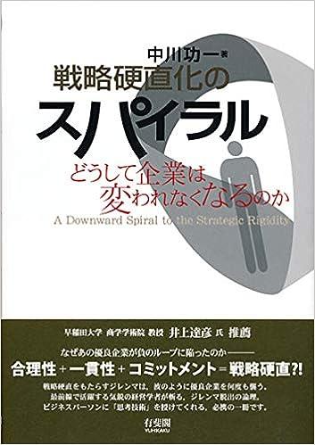 中川功一(大阪大学)著『戦略硬直化のスパイラルーどうして企業は変われなくなるのかー』