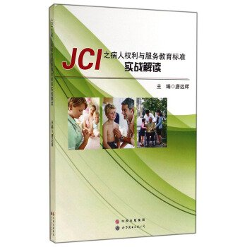 JCI之病人权利与服务教育标准实战解读