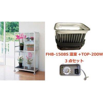 TOPCREATE FHB-1508S小型温室+TOP-200Wサーモ付 3点セット B00S9HFK4W