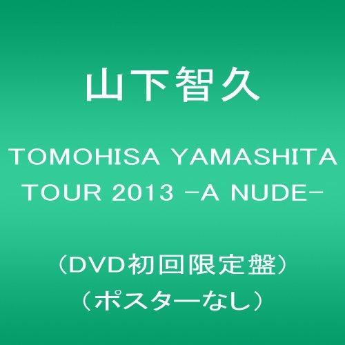 TOMOHISA YAMASHITA TOUR 2013 -A NUDE-(初回限定盤) (ポスターなし) [DVD] B00MIHCRS6