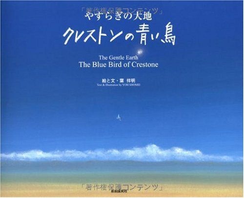 Read Online Kuresuton no aoi tori = The blue bird of Crestone : Yasuragi no daichi ebook