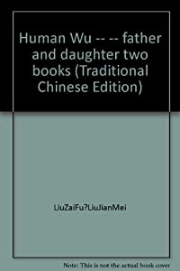 Paperback Human Wu -- -- father and daughter two books (Traditional Chinese Edition) Book