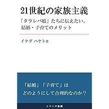 21 seiki no kazoku syugi: tarareba musumetachi ni tsutaetai kekkon kosodate no merit (ikehaya bookstore) (Japanese Edition)
