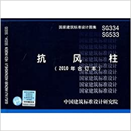 SG334. SG533 wind resistance Chu (2010 bound volume)(Chinese Edition)