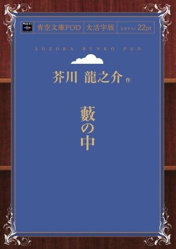 藪の中 (青空文庫POD(大活字版))