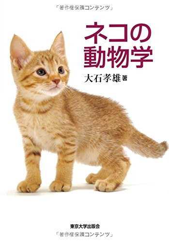 ネコの動物学表紙