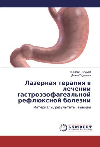 Read Online Lazernaya terapiya v lechenii gastroezofageal'noy reflyuksnoy bolezni: Materialy, rezul'taty, vyvody (Russian Edition) PDF