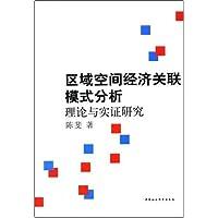 區域空間經濟關聯模式分析理論與實證研究