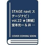 STAGE navi(ステージナビ) vol.22 ★【表紙】堂本光一&井上芳雄『ナイツ・テイルー騎士物語ー』