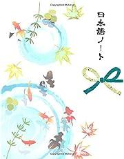 Genkouyoushi style Japanese language, Nihongo, Vertical Writing Practice Notebook Kingyo 金魚: Learn How to Write Japanese Vertically in Kanji, Hiragana and Katakana, Large size for Your Japanese Study
