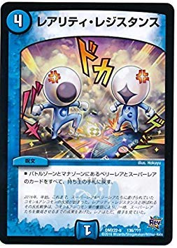 Duel Masters / DMX-22b / 136 / Promo / Rareity Resistance / Water / Spell