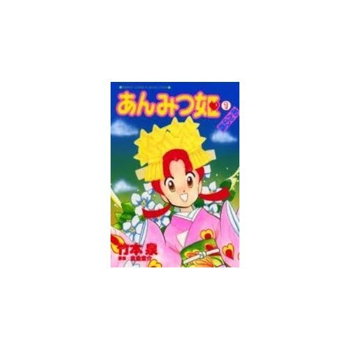 Anmitsu princess (1) (Misshi~ikomikkusu MSL) (1997) ISBN: 4872870980 [Japanese Import]