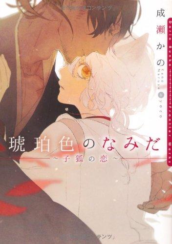 琥珀色のなみだ~子狐の恋~ (ダリア文庫)