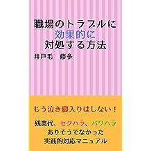 shokuba no toraburu ni koukateki ni taishosuru houhou (Japanese Edition)
